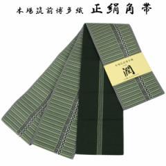 角帯 正絹 -15G- 潤 博多織 縞/格子柄 絹100% 若葉色
