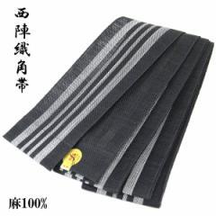角帯 本麻 -25- 西陣織 長尺 麻100% 縞 羊羹色