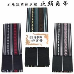 角帯 正絹 -2- 博多織 献上柄 絹100% 黒系