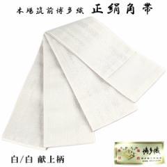 角帯 正絹 -33- 博多織 献上柄 絹100% 白/白
