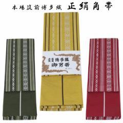 角帯 正絹 -3- 博多織 献上柄 絹100% レアカラー系