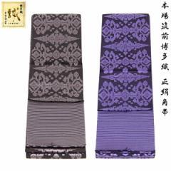 角帯 正絹 -42- 博多帯 長尺 男帯 浴衣帯 絹100% 日本製 コプト文様