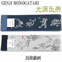角帯 -47- 源氏物語 綿100% メンズ 浴衣帯 日本製 紺色 グレー 鳥獣戯画
