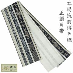 角帯 正絹 -65- 博多帯 長尺 男帯 浴衣帯 絹100% 献上柄 白