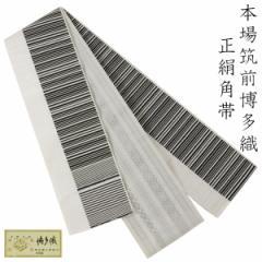 角帯 正絹 -68- 博多帯 長尺 男帯 浴衣帯 絹100% 縞 献上柄 白/黒
