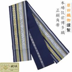 角帯 正絹 -83- 博多帯 長尺 男帯 浴衣帯 絹100% 博多献上柄 紺色地/黄金色 緑色 銀鼠色