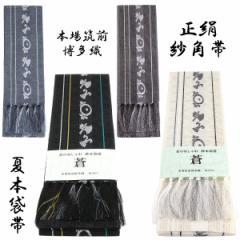 紗角帯 夏用 本袋帯 -28- 正絹 博多織 絹100% 斧琴菊紋様