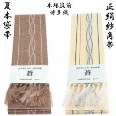 紗角帯 夏用 本袋帯 -30- 正絹 博多織 絹100% 組紐紋様