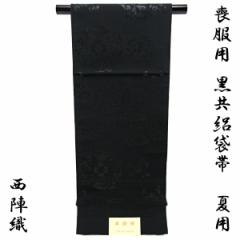 絽黒共袋帯 -4- 夏用 西陣織 山下織物 絹混 華文