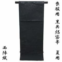 絽黒共袋帯 -5- 夏用 西陣織 山下織物 絹混 京名所文