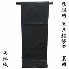 絽黒共袋帯 -6- 夏用 西陣織 山下織物 絹混 波文
