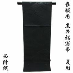 絽黒共袋帯 -7- 夏用 西陣織 山下織物 絹混 松皮菱文