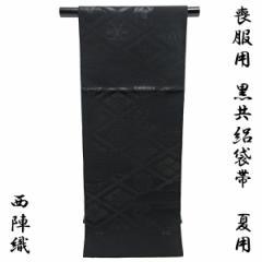 絽黒共袋帯 -8- 夏用 西陣織 山下織物 絹混 雲取り菱紋