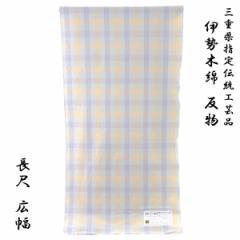 伊勢木綿 反物 -37- 長尺 広幅 臼井織布 綿100% 絹鼠/牡丹鼠/鳥の子色 格子柄