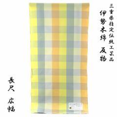 伊勢木綿 反物 -39- 長尺 広幅 臼井織布 綿100% 刈安色/卵色/銀鼠 格子柄