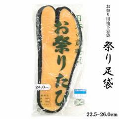 祭り足袋 地下足袋 4枚コハゼ 綿100% 黒 22.5-26.0cm