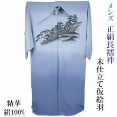 男物長襦袢 仮絵羽 正絹 -47- 広幅 精華縮緬 山水画 絹100%