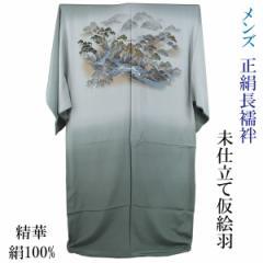 男物長襦袢 仮絵羽 正絹 -55- 広幅 精華縮緬 山水画 深川鼠 絹100%