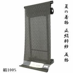 粋紗着物 反物 -4- 先染め 紋織 正絹 絹100% 仙斎茶/矢羽根