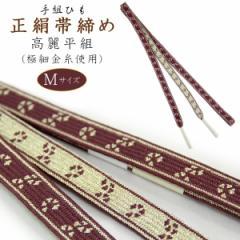 帯締め 礼装用 -52- 高麗組 平組 手ぐみ 正絹 金糸 フォーマル 鳶色/金