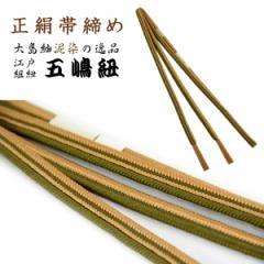 帯締め 五嶋紐 -65- 日本製 正絹 手組み 泥染め 蓬色/薄黄金色