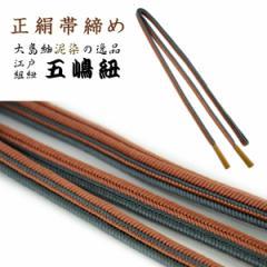 帯締め 五嶋紐 -66- 日本製 正絹 手組み 泥染め 代赭色/錆鼠