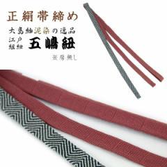 帯締め 五嶋紐 -67- 日本製 正絹 平組 手組み 泥染め 浅緋/濃紺
