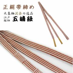 帯締め 五嶋紐 -68- 日本製 正絹 平組 手組み 泥染め 柿色/白系