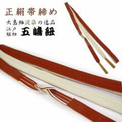帯締め 五嶋紐 -69- 日本製 正絹 平組 手組み 泥染め 弁柄/生成り