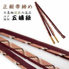 帯締め 五嶋紐 -70- 日本製 正絹 平組 手組み 泥染め 小豆色/宍色