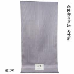 れん 御召し反物 -5- 男性用 西陣御召 41cm巾 絹100% 薄鼠