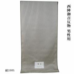 れん 御召し反物 -6- 男性用 西陣御召 41cm巾 絹100% 砂色