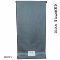 れん 御召し反物 -7- 男性用 西陣御召 40cm巾 絹100% 錆御納戸