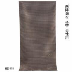 れん 御召し反物 -9- 男性用 西陣御召 42cm巾 絹100% 千鳥/鳶色