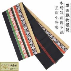半幅帯 正絹 -64- レディース 博多織 長尺 絹100% 梅と撫子 黒 柿色 緑