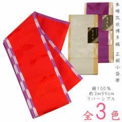 半幅帯 正絹 -65- 博多帯 さくら 絹100% 蝶