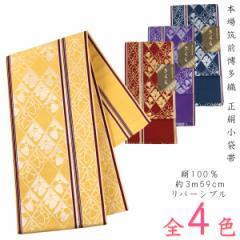 半幅帯 正絹 -68- 博多帯 さくら 絹100% 連続文様 花柄