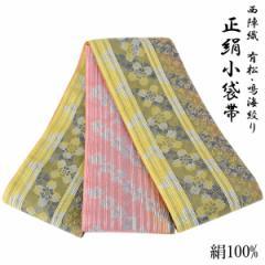 半幅帯 正絹 -6- 西陣織 長尺 有松・鳴海絞り 絹100% 芥子色/薄紅梅 星座記号