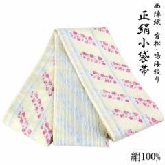 半幅帯 正絹 -7- 西陣織 長尺 有松・鳴海絞り 絹100% 女郎花 星座記号