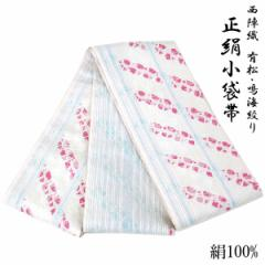半幅帯 正絹 -8- 西陣織 長尺 有松・鳴海絞り 絹100% 生成色 星座記号