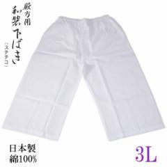 和装下ばき ステテコ 男性用 晒生地 綿100% 白 3L-size