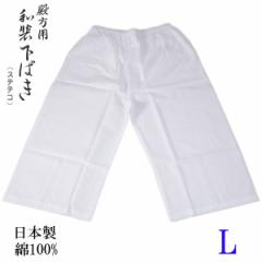 和装下ばき ステテコ 男性用 晒生地 綿100% 白 L-size