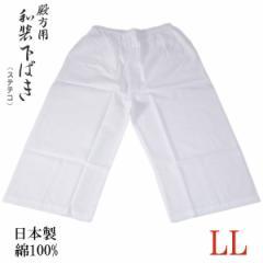 和装下ばき ステテコ 男性用 晒生地 綿100% 白 LL-size