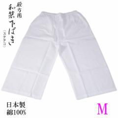 和装下ばき ステテコ 男性用 晒生地 綿100% 白 M-size