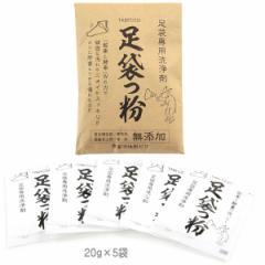足袋っ粉 足袋専用洗浄剤 20g×5袋