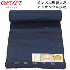 本場大島紬アンサンブル反物 -4- 男性用 機械織り チラシ 絹100% 濃紺