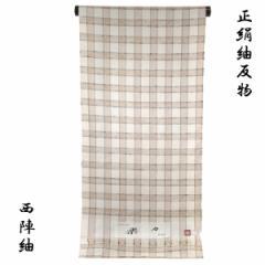 紬 反物 -31- 楽々 西陣織 絹100% 練色/白茶 格子柄