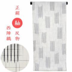紬 反物 -47- 西陣織 日本製 絹100% 縦縞 格子柄 白色