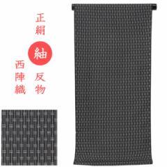 紬 反物 -50- 西陣織 日本製 絹100% 万筋柄 黒色