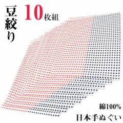 日本手拭い 豆絞り 10枚組 差分 綿100% 紺/赤